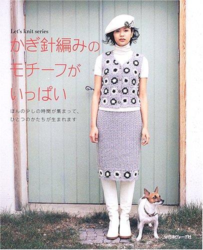 かぎ針編みのモチーフがいっぱい (Let's knit series)