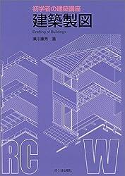 建築製図 (初学者の建築講座)
