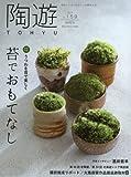陶遊(159) 2017年 03 月号 [雑誌]: 園芸Japan 増刊