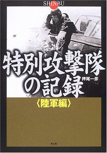 特別攻撃隊の記録 陸軍編