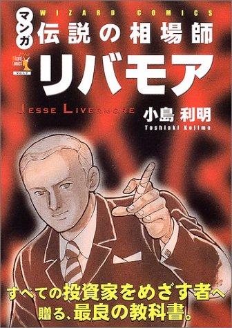 マンガ 伝説の相場師リバモア (ウィザードコミックス)の詳細を見る