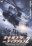デイ・オブ・ザ・ディシジョン2[DVD]