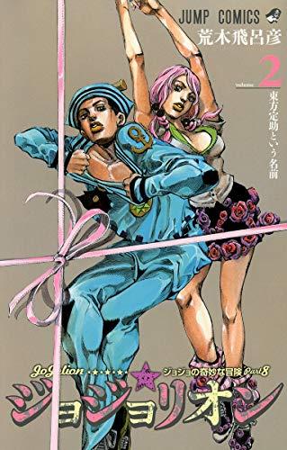 ジョジョリオン 2 (ジャンプコミックス)の詳細を見る