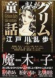 まんがグリム童話 (江戸川乱歩編)