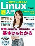 初めてでも使える!Linux超入門 日経BPパソコンベストムック