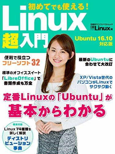 初めてでも使える!Linux超入門 日経BPパソコンベストムックの詳細を見る