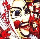 神様もう少しだけ(初回限定盤)(DVD付)()