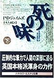 死の味〈下〉 (ハヤカワ・ミステリ文庫)