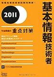 2011 基本情報技術者午後問題の重点対策 (情報処理技術者試験対策書)
