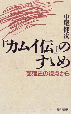 『カムイ伝』のすゝめ―部落史の視点から