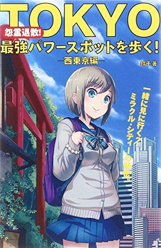 怨霊退散! TOKYO最強パワースポットを歩く!  ―西東京編― (パワースポットガイド)