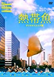 熱帯魚  <デジタルリストア版>   [DVD]