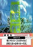 喧嘩一代 (徳間文庫)