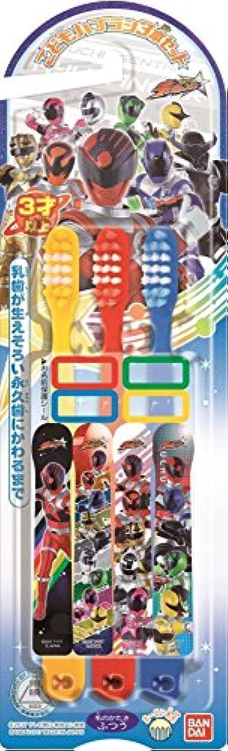上流の本部クモこどもハブラシ3本セット 宇宙戦隊キュウレンジャー