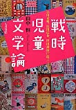 戦時児童文学論―小川未明、浜田広介、坪田譲治に沿って