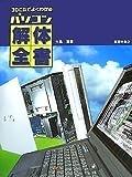 3DCGでよくわかる パソコン解体全書