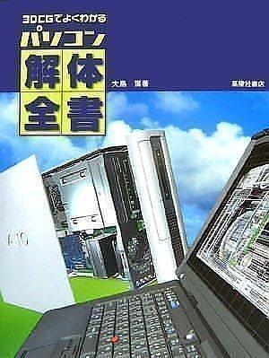 3DCGでよくわかる パソコン解体全書の詳細を見る