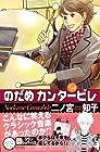 のだめカンタービレ 第14巻
