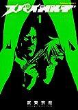 スパイMKT / 武東 宗哉 のシリーズ情報を見る