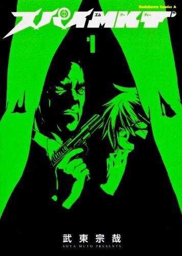 スパイMKT (1) (カドカワコミックス・エース)の詳細を見る