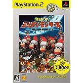 サルゲッチュ ミリオンモンキーズ PlayStation 2 the Best