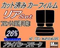 A.P.O(エーピーオー) リア (s) AZワゴン MJ21S MJ22S (26%) カット済み カーフィルム MJ21S MJ22S マツダ