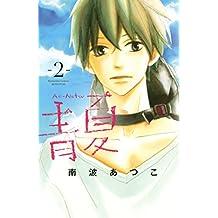 青夏 Ao-Natsu(2) (別冊フレンドコミックス)