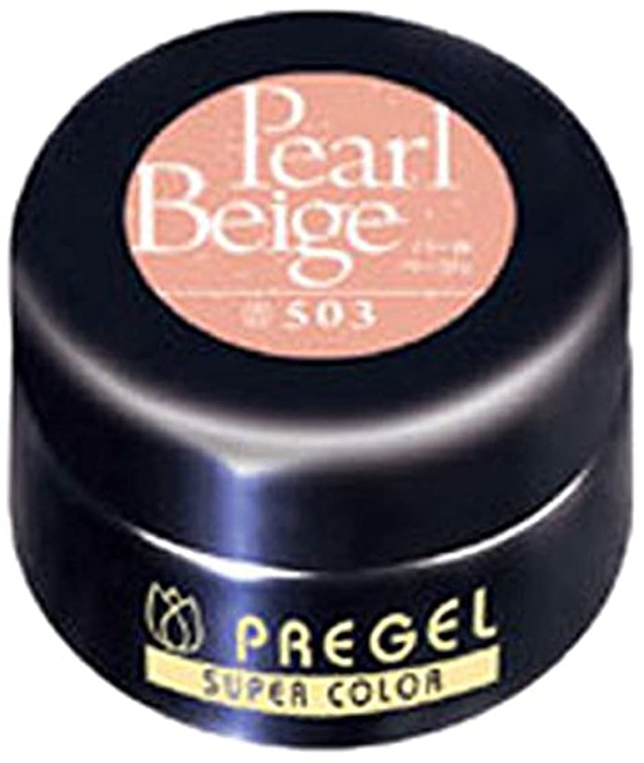刈る旅行者熱望するプリジェル ジェルネイル スーパーカラーEX パールベージュ 4g PG-SE503 カラージェル UV/LED対応
