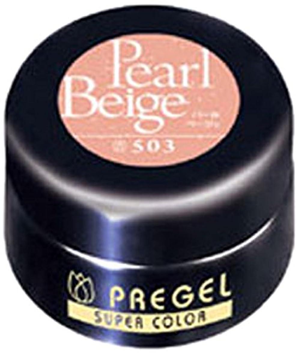 ビジターなす知っているに立ち寄るプリジェル ジェルネイル スーパーカラーEX パールベージュ 4g PG-SE503 カラージェル UV/LED対応