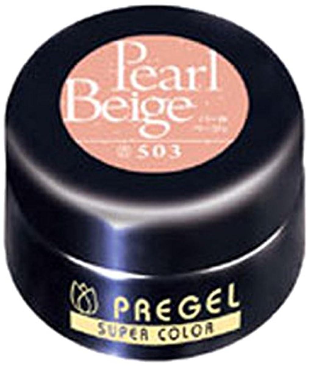 主要な熟読する前件プリジェル ジェルネイル スーパーカラーEX パールベージュ 4g PG-SE503 カラージェル UV/LED対応