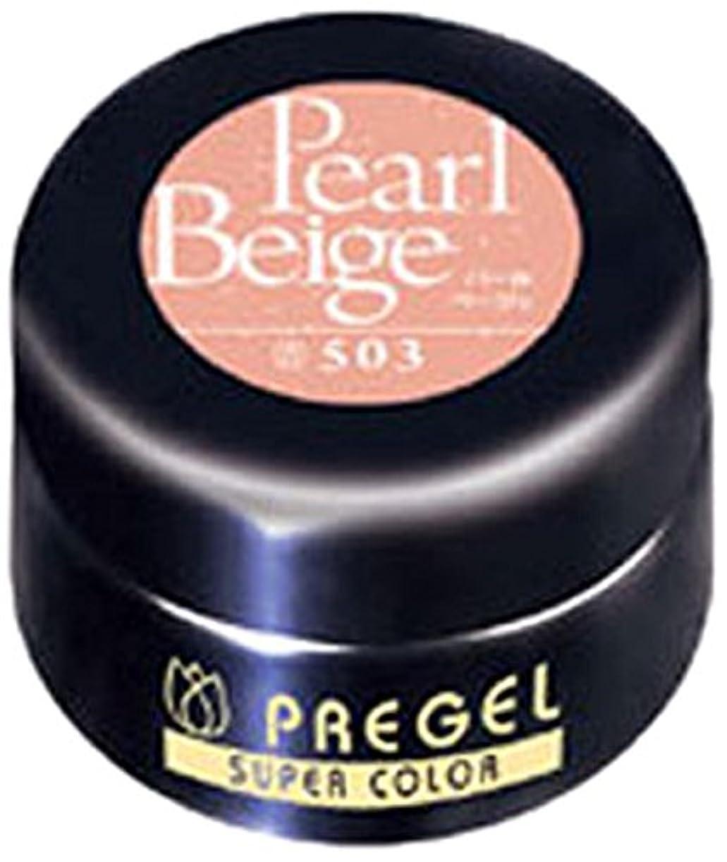 ステーキ電球ペナルティプリジェル ジェルネイル スーパーカラーEX パールベージュ 4g PG-SE503 カラージェル UV/LED対応