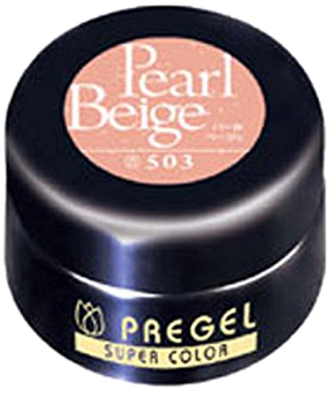 まさにドル海上プリジェル ジェルネイル スーパーカラーEX パールベージュ 4g PG-SE503 カラージェル UV/LED対応