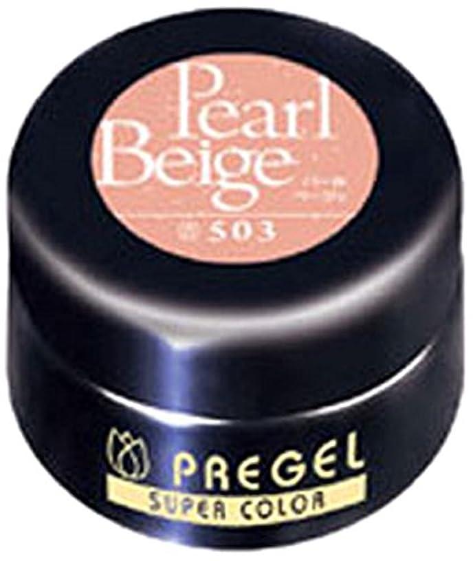 それから落ち着く熟すプリジェル ジェルネイル スーパーカラーEX パールベージュ 4g PG-SE503 カラージェル UV/LED対応