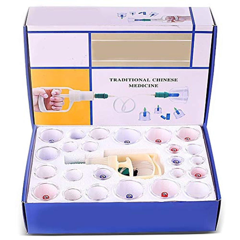 有彩色の興奮和らげるカッピングセットプラスチック、プレミアム透明プラスチック中国のツボカッピング療法、ポータブルパッケージ、ボディマッサージの痛みを軽減する理学療法24カップ
