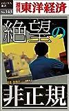 絶望の非正規―週刊東洋経済eビジネス新書No.143