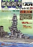 艦船模型スペシャル 2007年 06月号 [雑誌]