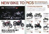 最新バイクカタログ 2019 (エイムック 4304) 画像