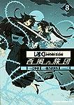 ログ・ホライズン 西風の旅団 8 (ドラゴンコミックスエイジ こ 3-1-8)