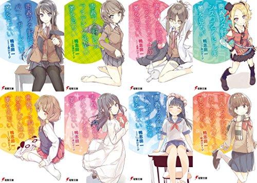 「青春ブタ野郎」シリーズ 文庫 1-8巻セット (電撃文庫)