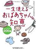 一生使えるおばあちゃんの知恵 アイデア200選 (sasaeru文庫)