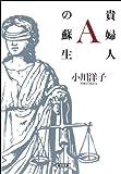 貴婦人Aの蘇生 (朝日文庫)
