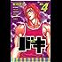 バキ(4) (少年チャンピオン・コミックス)