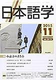 日本語学 2015年 11 月号 [雑誌]