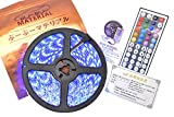 LEDテープ 5m SMD5050 300連 RGB 虹色 20色 防水 12V 白ベース IP65 【カーパーツ】