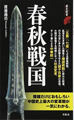 春秋戦国 (歴史新書)