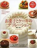 いちばんやさしい お菓子とケーキのデコレーション (PHPビジュアル実用BOOKS)