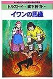 イワンの馬鹿 (まんがトムソーヤ文庫 コミック世界名作シリーズ)