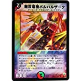 デュエルマスターズ 無双竜機ボルバルザーク ベリーレア (特典付:プロモーションカード、希少カード画像) 《ギフト》