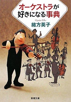 オーケストラが好きになる事典 (新潮文庫)の詳細を見る