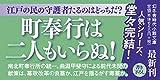 町奉行内与力奮闘記九 破綻の音 (幻冬舎時代小説文庫) 画像